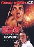 暗殺者 [DVD]