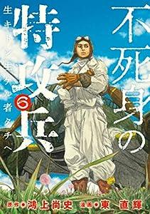 不死身の特攻兵(6) (ヤングマガジンコミックス)