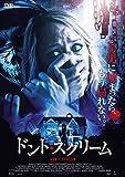 ドント・スクリーム[DVD]