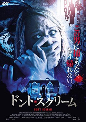 ドント・スクリーム [DVD]