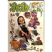 ガウガウわー太 9 (BUNCH COMICS)