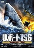 Uボート156 海狼たちの決断[DVD]