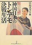 神国日本のトンデモ決戦生活―広告チラシや雑誌は戦争にどれだけ奉仕したか