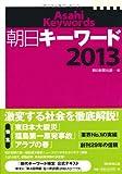 朝日キーワード2013