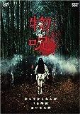 物呪~モノロイ~[DVD]