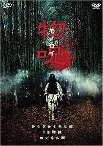 物呪 ~モノロイ~ [DVD]