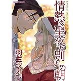 情熱の聖夜と別れの朝:ひと目で心奪われて クリスマス・ロマンス (ハーレクインコミックス)