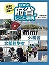 政治のしくみを知るための 日本の府省 しごと事典 (3) 外務省・文部科学省