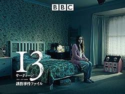 サーティーン/13 誘拐事件ファイル(字幕版)