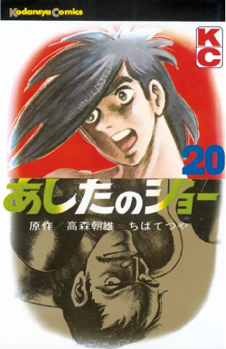 あしたのジョー(20) (週刊少年マガジンコミックス)