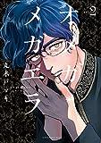 オメガ・メガエラ(2) (ITANコミックス)