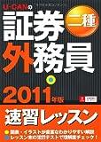 2011年版U-CANの証券外務員二種速習レッスン (ユーキャンの資格試験シリーズ)