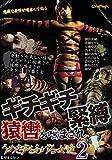 ギチギチ緊縛 猿轡を噛まされうめき声をあげる女達2 シネマジック [DVD]