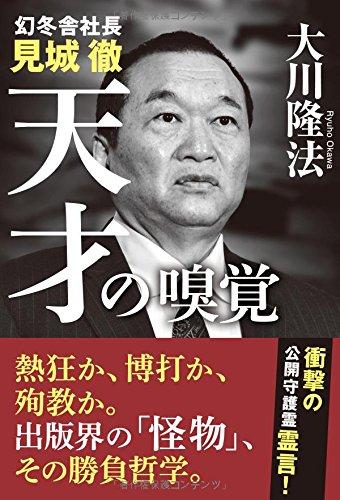幻冬舎社長 見城徹 天才の嗅覚 (OR books)の詳細を見る