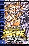 聖闘士星矢THE LOST CANVAS冥王神話 5 (少年チャンピオン・コミックス)