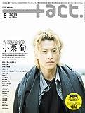 +act. (プラスアクト)—visual movie magazine 2011年 05月号 [雑誌]