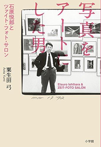 写真をアートにした男: 石原悦郎とツァイト・フォト・サロン(9784096822241)