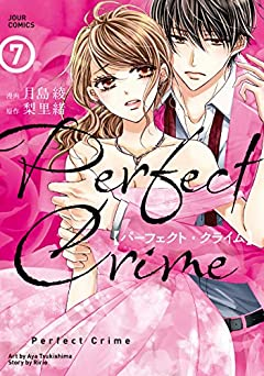Perfect Crimeの最新刊