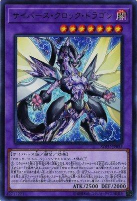 遊戯王カード サイバース・クロック・ドラゴン(ウルトラレア)...