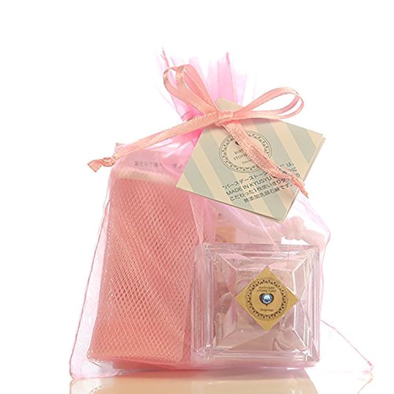 夢前売天誕生月で選べるバースデーストーンソープ プレミアムアルガンmini プチギフト(3月 アクアマリン)(ラズベリーの香り)