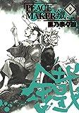 PEACE MAKER 鐵 9 (マッグガーデンコミックス Beat'sシリーズ)
