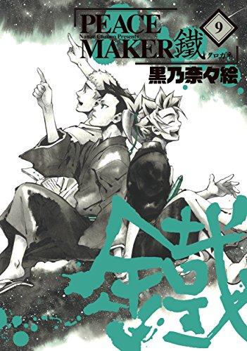 PEACE MAKER 鐵 9 (マッグガーデンコミックス Beat'sシリーズ) 黒乃奈々絵 マッグガーデン