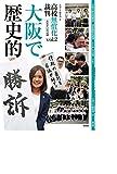 大阪で歴史的勝訴 高校無償化裁判 たたかいの記録vol.2