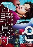 クイックジャパン138