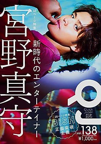 クイック・ジャパン138