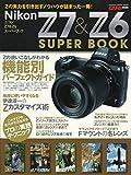ニコンZ7&Z6スーパーブック (Gakken Camera Mook)