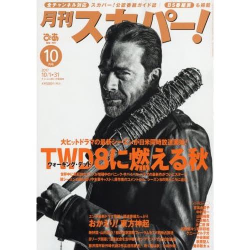月刊スカパー! 10月号
