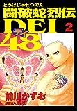 闘破蛇烈伝DEI48(2) (ヤングマガジンコミックス)