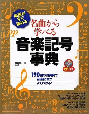 楽譜がすぐ読める 名曲から学べる音楽記号事典 CD付き