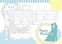 丈夫で破れにくく縁起がいい☆日本初!越前和紙でできたオリジナル婚姻届『シンデレラウェディング』