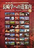 長崎学への道案内―歴史、地理、産業、文化のすべてがわかる長崎百科事典