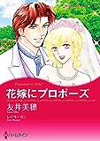 花嫁にプロポーズ (ハーレクインコミックス)