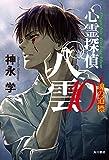 心霊探偵八雲10 魂の道標 (角川書店単行本)