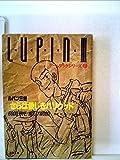 ルパン三世/さらば愛しきハリウッド (1985年) / 吉岡 平 のシリーズ情報を見る