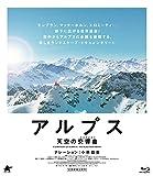 アルプス 天空の交響曲【Blu-ray】期間限定生産[Blu-ray/ブルーレイ]