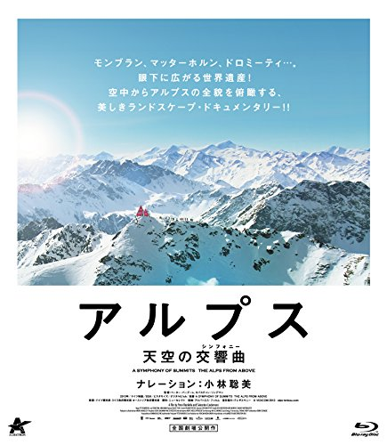 アルプス 天空の交響曲【Blu-ray】...