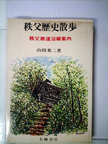 秩父歴史散歩―秩父鉄道沿線案内 (1976年)