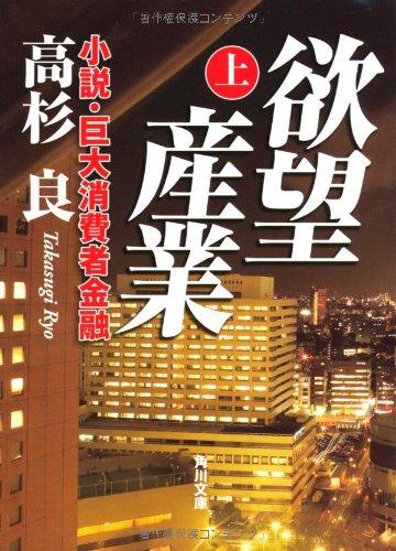 欲望産業 上 小説・巨大消費者金融 (角川文庫)の詳細を見る