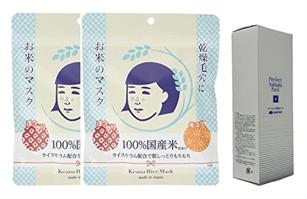 葉っぱラフ睡眠責任者(お買3個セット 2017年日本製新商品)毛穴撫子 お米のマスク 10枚入 x2個 と パーフェクト雪肌フェイスパック 130g 日本製 美白、保湿、ニキビなどお肌へ 毛穴撫子とSHINTECH