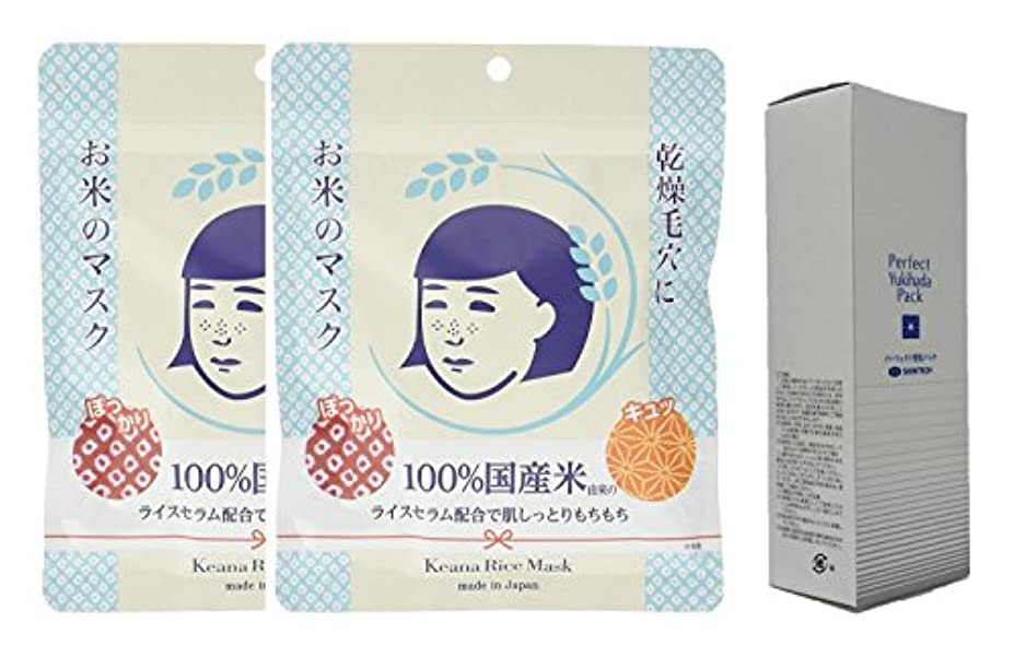 スクランブルこねるソビエト(お買3個セット 2017年日本製新商品)毛穴撫子 お米のマスク 10枚入 x2個 と パーフェクト雪肌フェイスパック 130g 日本製 美白、保湿、ニキビなどお肌へ 毛穴撫子とSHINTECH