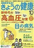NHKきょうの健康 2019年 10 月号 [雑誌] 画像