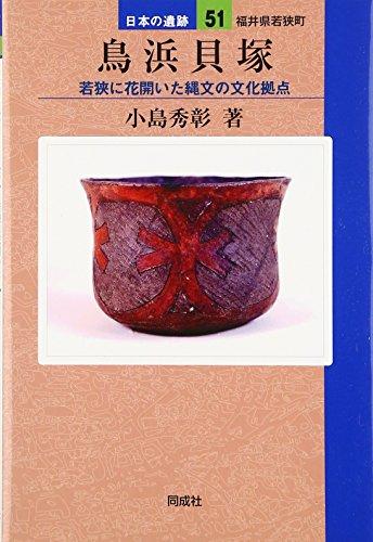 鳥浜貝塚: 若狭に花開いた縄文の文化拠点 (日本の遺跡)