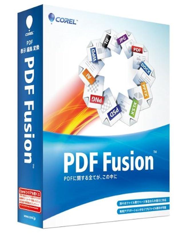 仮説チェス将来のPDF Fusion 通常版