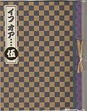 ジャパング浪花大帝国・パンフレット ★ 村上信五 2013 舞台 「If or…伍」