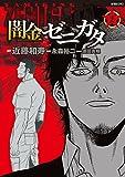 闇金ゼニガタ 2 (バンブーコミックス)
