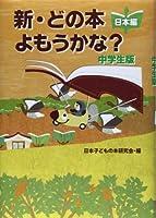 新・どの本よもうかな?中学生版 日本編